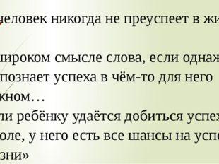 «…человек никогда не преуспеет в жизни в широком смысле слова, если однажды