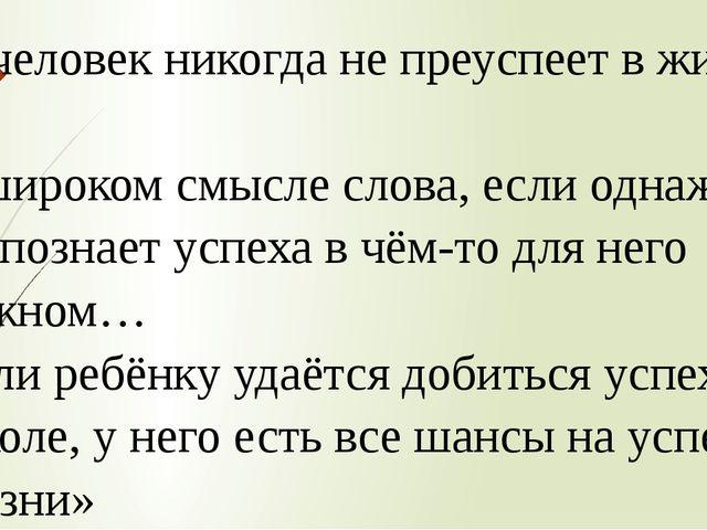 «…человек никогда не преуспеет в жизни в широком смысле слова, если однажды...