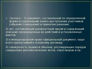 Протокол – 1) документ, составленный по определенной форме и содержащий запи