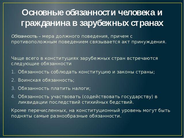 Основные обязанности человека и гражданина в зарубежных странах Обязанность –...