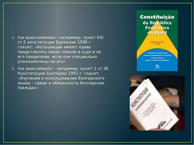Как права коллектива – например, пункт XXI ст.5 конституции Бразилии 1988 г....