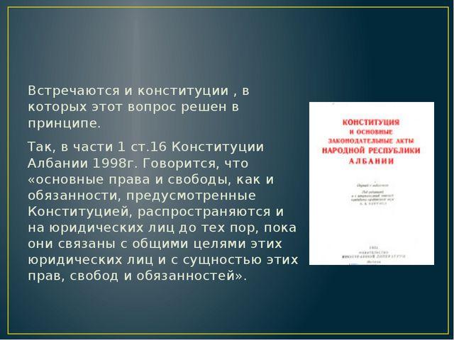 Встречаются и конституции , в которых этот вопрос решен в принципе. Так, в ч...