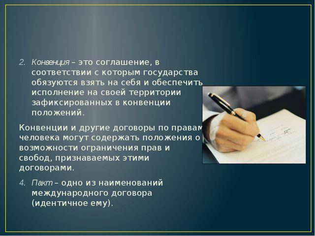 Конвенция – это соглашение, в соответствии с которым государства обязуются в...