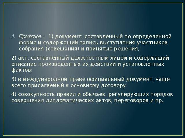 Протокол – 1) документ, составленный по определенной форме и содержащий запи...