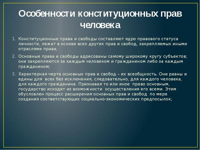 Особенности конституционных прав человека Конституционные права и свободы сос...