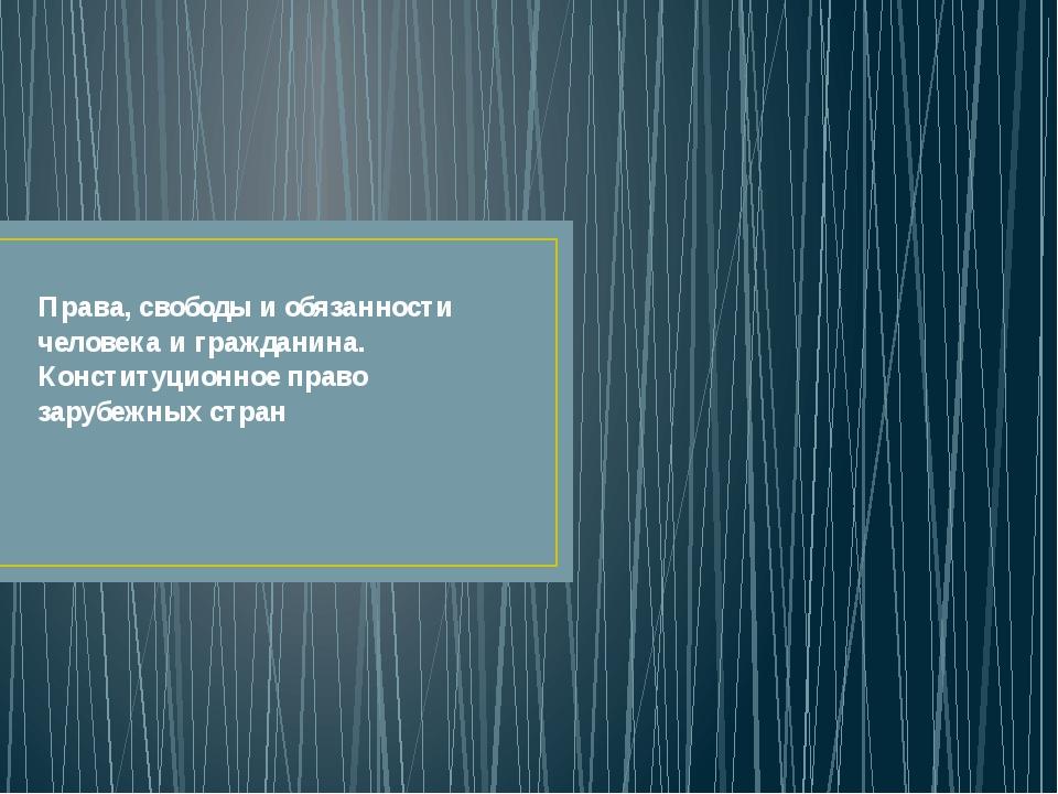 Права, свободы и обязанности человека и гражданина. Конституционное право зар...