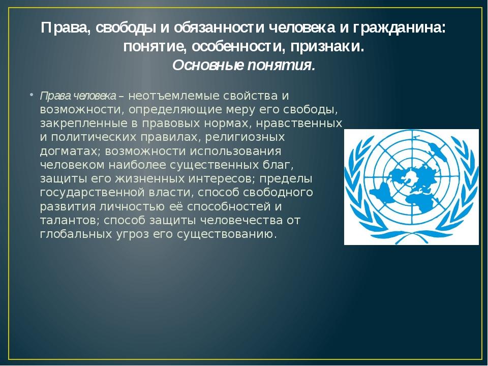 Права, свободы и обязанности человека и гражданина: понятие, особенности, при...