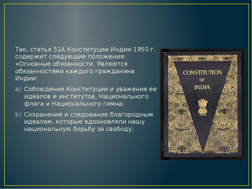 Так, статья 51А Конституции Индии 1950 г. содержит следующие положения: «Осн...