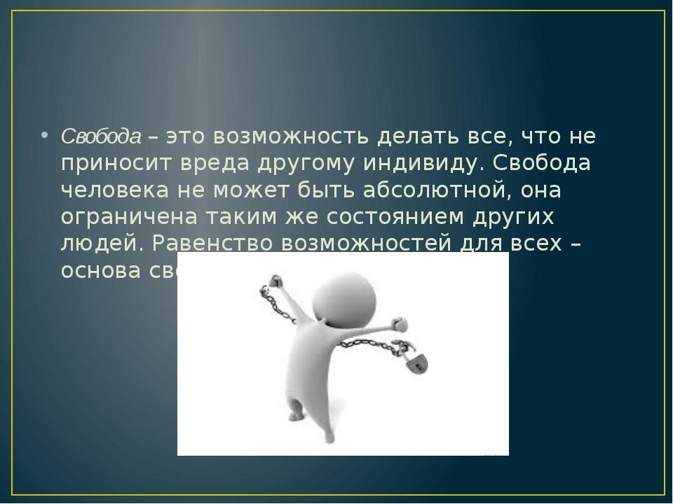 Свобода – это возможность делать все, что не приносит вреда другому индивиду...