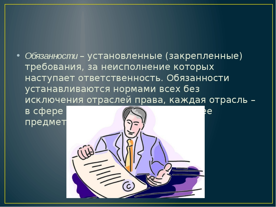 Обязанности – установленные (закрепленные) требования, за неисполнение котор...
