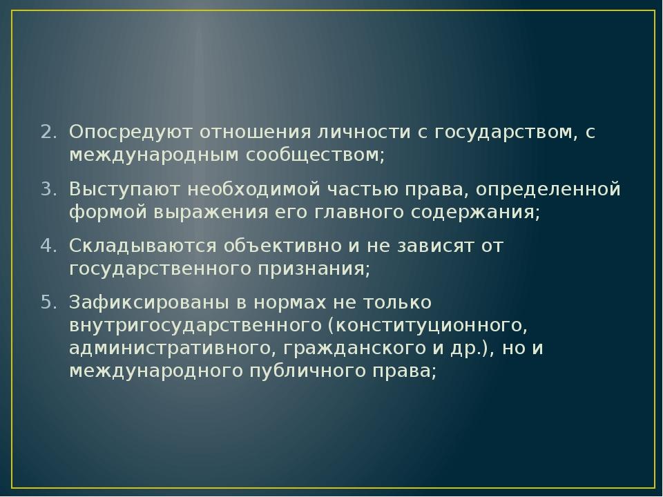 Опосредуют отношения личности с государством, с международным сообществом; В...