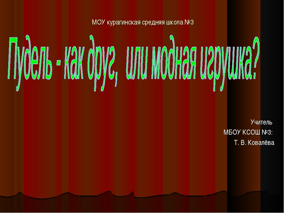МОУ курагинская средняя школа №3 Учитель МБОУ КСОШ №3: Т. В. Ковалёва