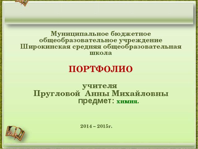 Муниципальное бюджетное общеобразовательное учреждение Широкинская средняя об...