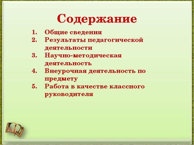 Содержание Общие сведения Результаты педагогической деятельности Научно-метод...