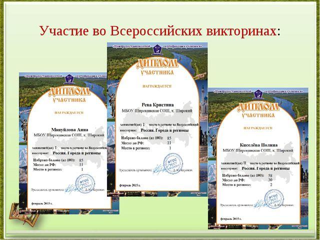 Участие во Всероссийских викторинах: