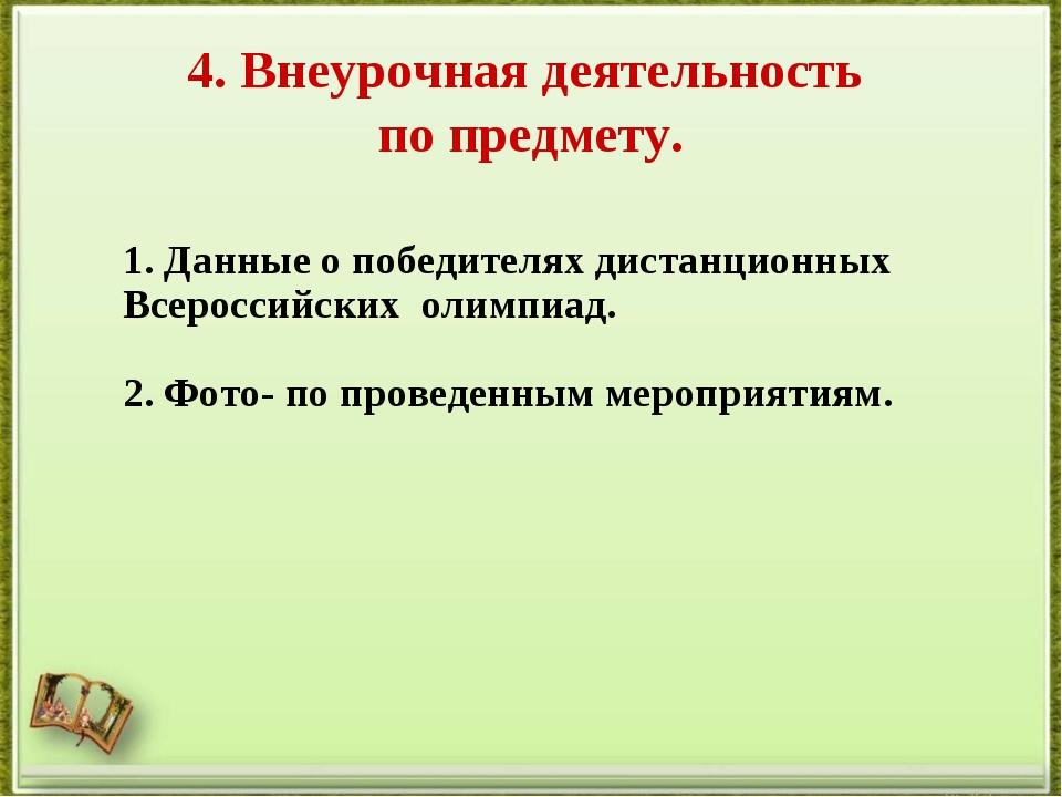 4. Внеурочная деятельность по предмету. 1. Данные о победителях дистанционных...