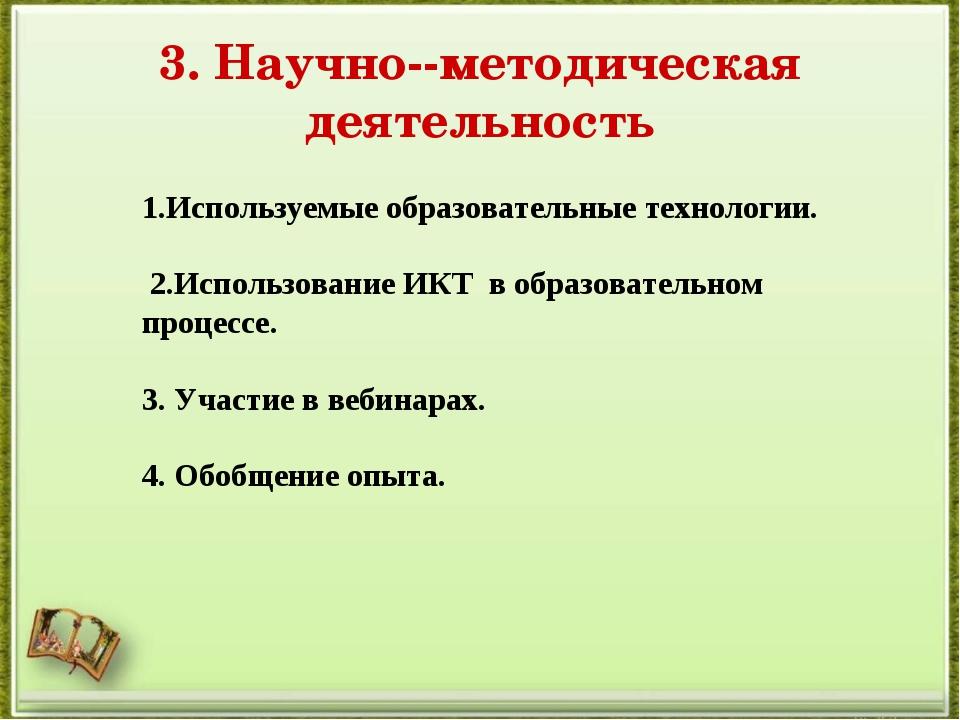 3. Научно-методическая деятельность 1.Используемые образовательные технологи...