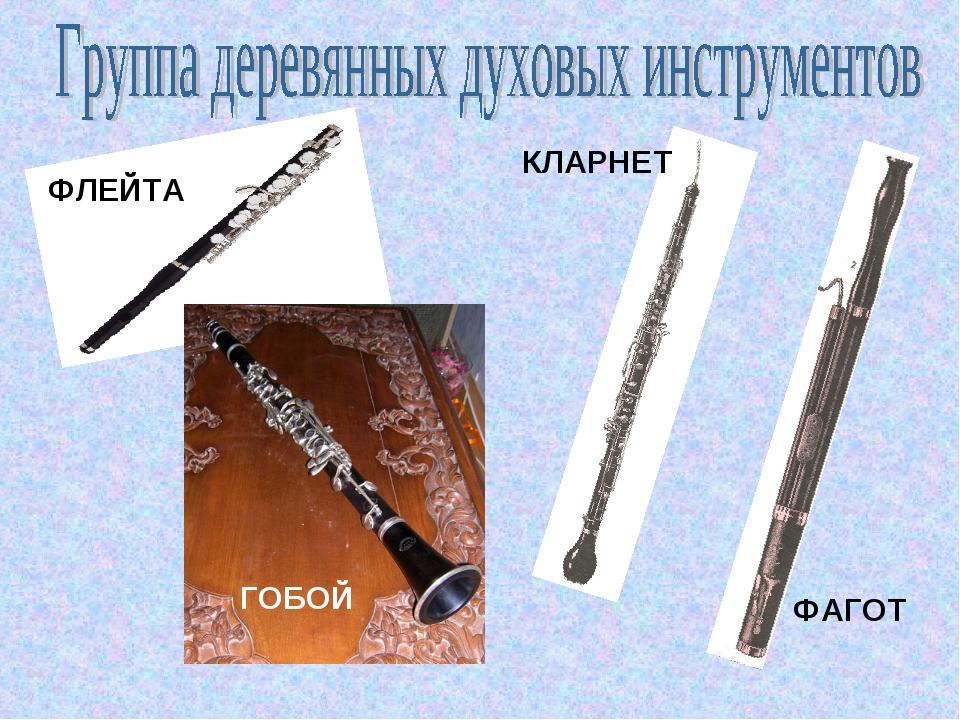 ФЛЕЙТА ГОБОЙ ФАГОТ КЛАРНЕТ