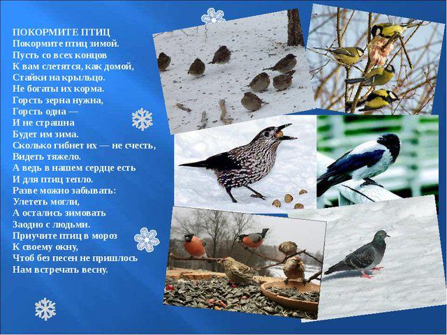 ПОКОРМИТЕ ПТИЦ Покормите птиц зимой. Пусть со всех концов К вам слетятся...
