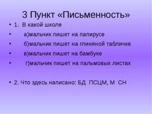 3 Пункт «Письменность» 1. В какой школе а)мальчик пишет на папирусе б)мальчик