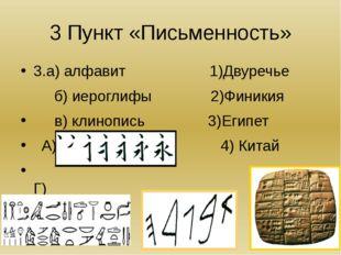 3 Пункт «Письменность» 3.а) алфавит 1)Двуречье б) иероглифы 2)Финикия в) клин