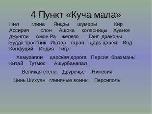 4 Пункт «Куча мала» Нил глина Янцзы шумеры Кир Ассирия слон Ашока колесницы Х