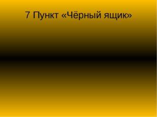 7 Пункт «Чёрный ящик» Ученики должны написать в какой стране впервые начали и