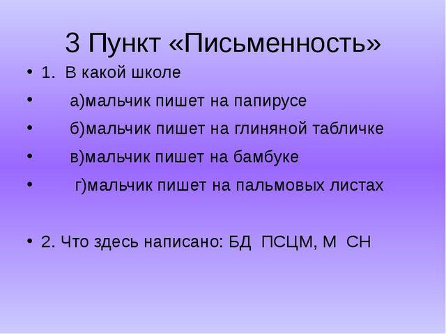 3 Пункт «Письменность» 1. В какой школе а)мальчик пишет на папирусе б)мальчик...