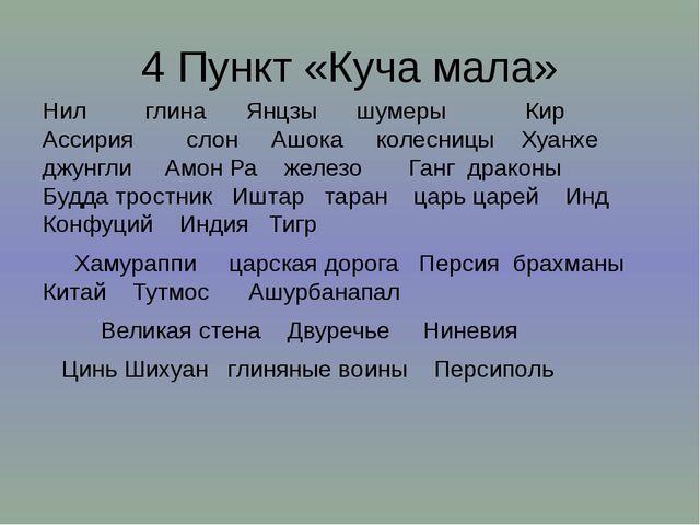 4 Пункт «Куча мала» Нил глина Янцзы шумеры Кир Ассирия слон Ашока колесницы Х...