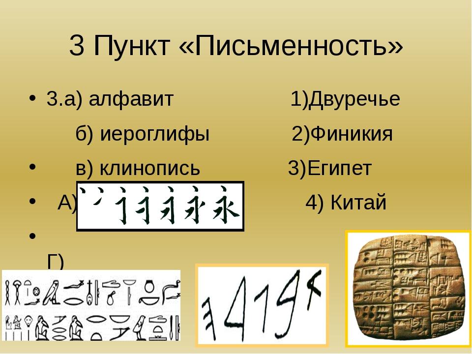 3 Пункт «Письменность» 3.а) алфавит 1)Двуречье б) иероглифы 2)Финикия в) клин...