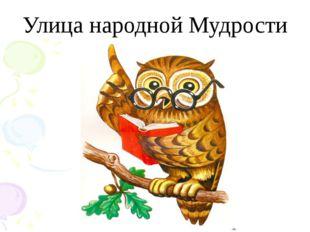 Улица народной Мудрости