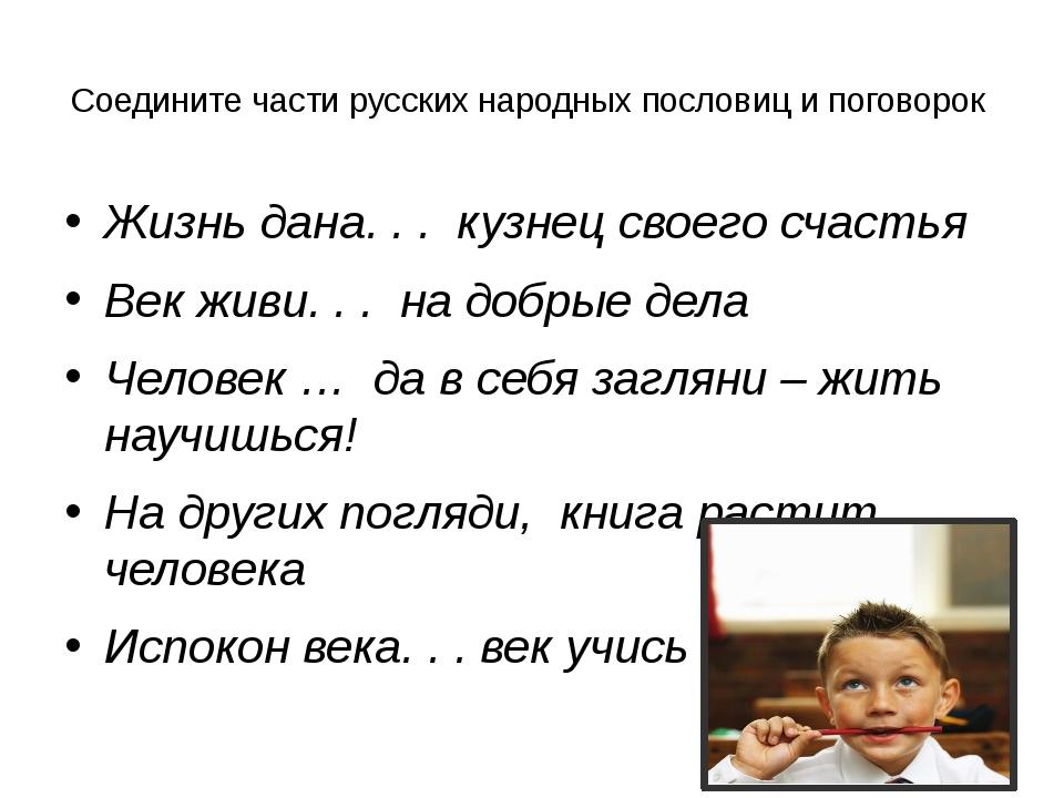 Соедините части русских народных пословиц и поговорок Жизнь дана. . . кузнец...