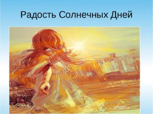 Радость Солнечных Дней