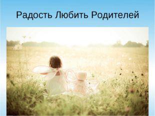 Радость Любить Родителей