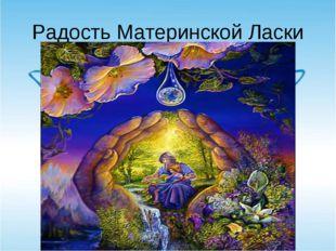 Радость Материнской Ласки