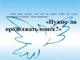 Птица опять улетает, хотя она так нужна, чтобы все стали счастливыми в будущ