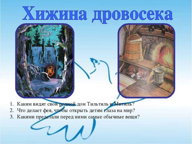 Каким видят свой родной дом Тильтиль и Митиль? Что делает фея, чтобы открыть...