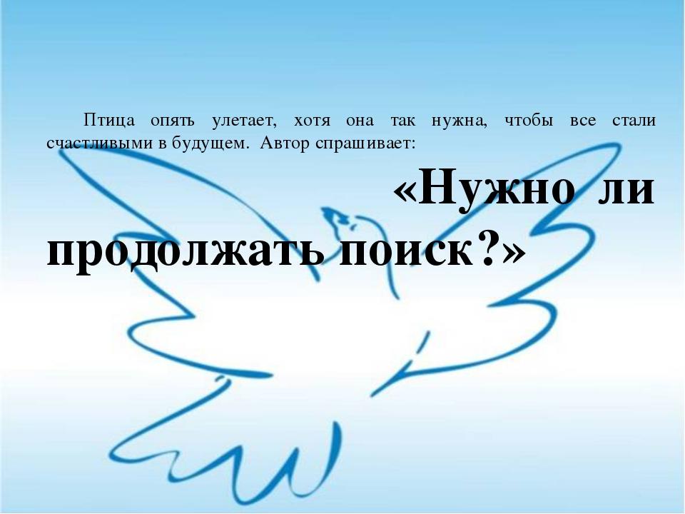 Птица опять улетает, хотя она так нужна, чтобы все стали счастливыми в будущ...
