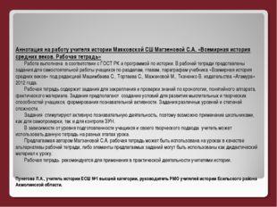 Аннотация на работу учителя истории Маяковской СШ Магзеновой С.А. «Всемирная