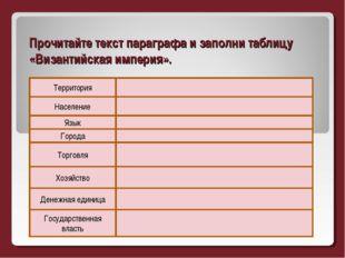 Прочитайте текст параграфа и заполни таблицу «Византийская империя».   Насе