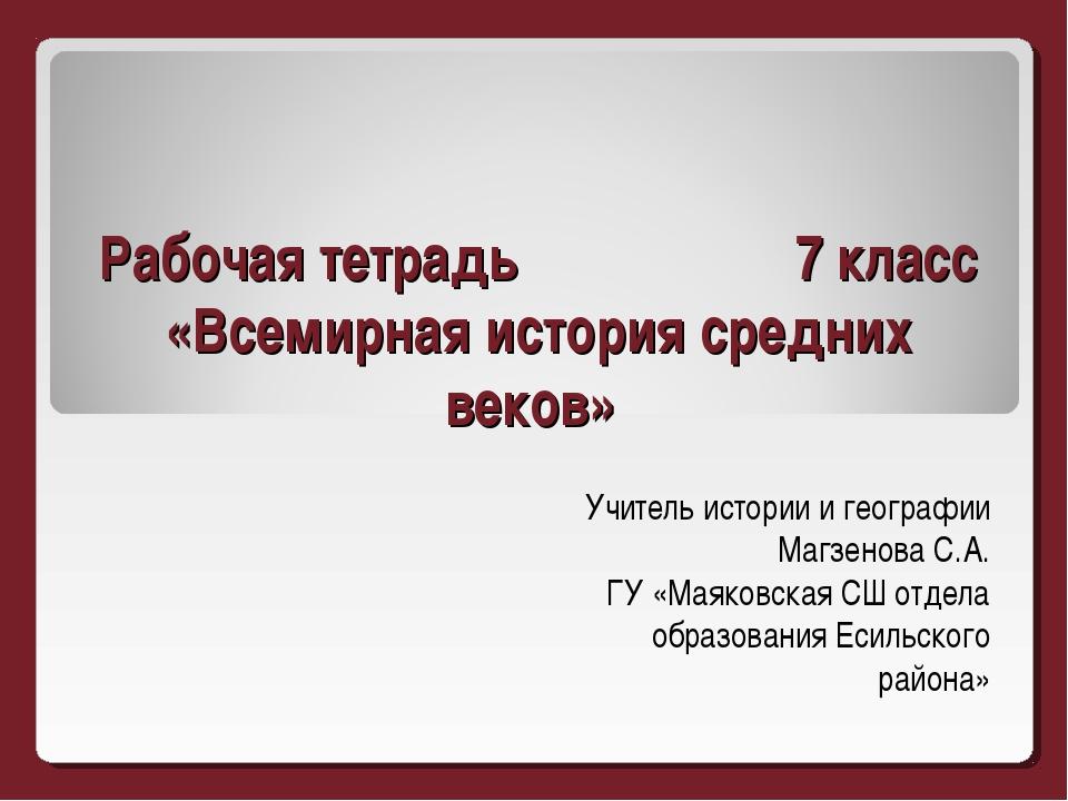 Рабочая тетрадь 7 класс «Всемирная история средних веков» Учитель истории и г...