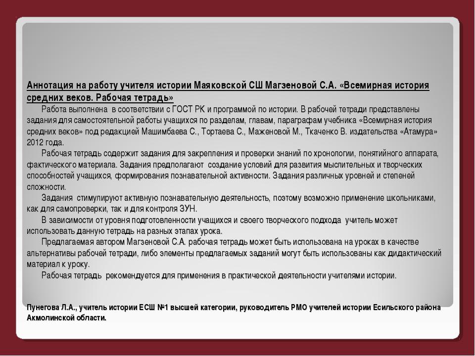 Аннотация на работу учителя истории Маяковской СШ Магзеновой С.А. «Всемирная...