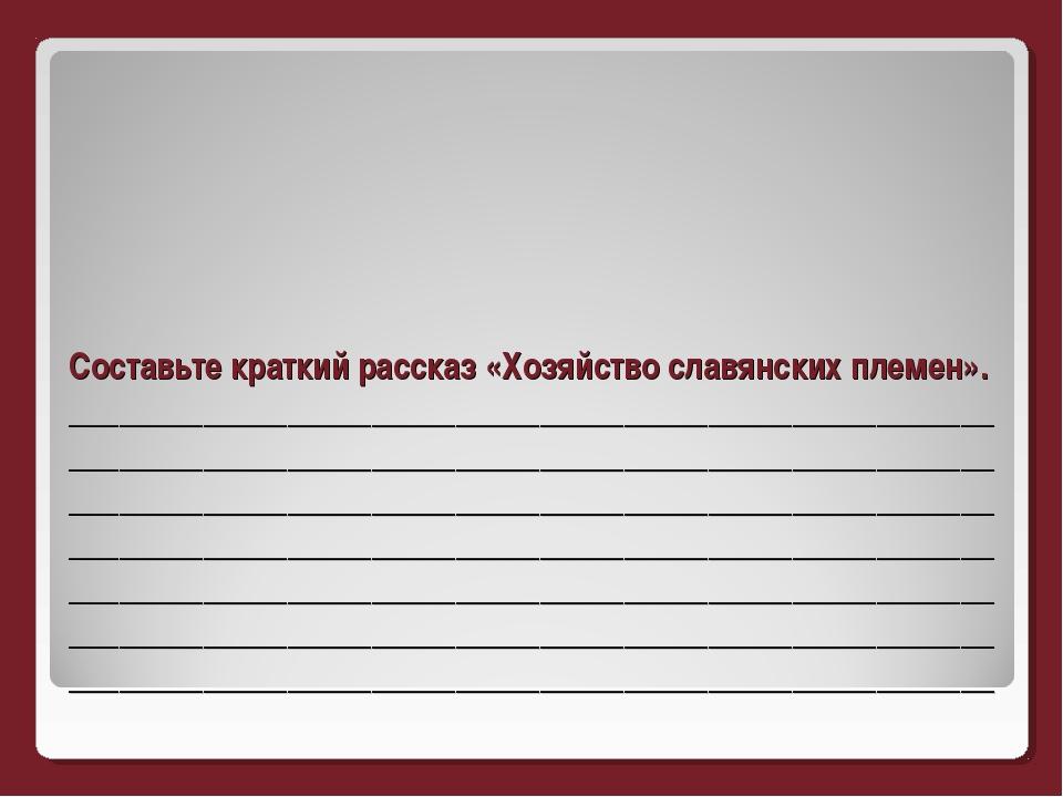 Составьте краткий рассказ «Хозяйство славянских племен». ____________________...