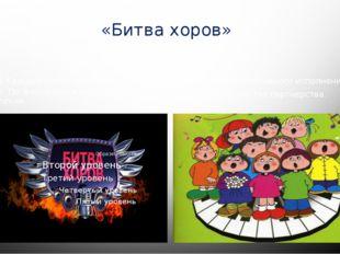 «Битва хоров» 1.Каждый класс учит по три песни. 2. По жеребьёвки исполняется