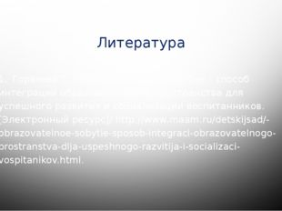 Литература 1.Горячева Т. Образовательное событие – способ интеграции образов