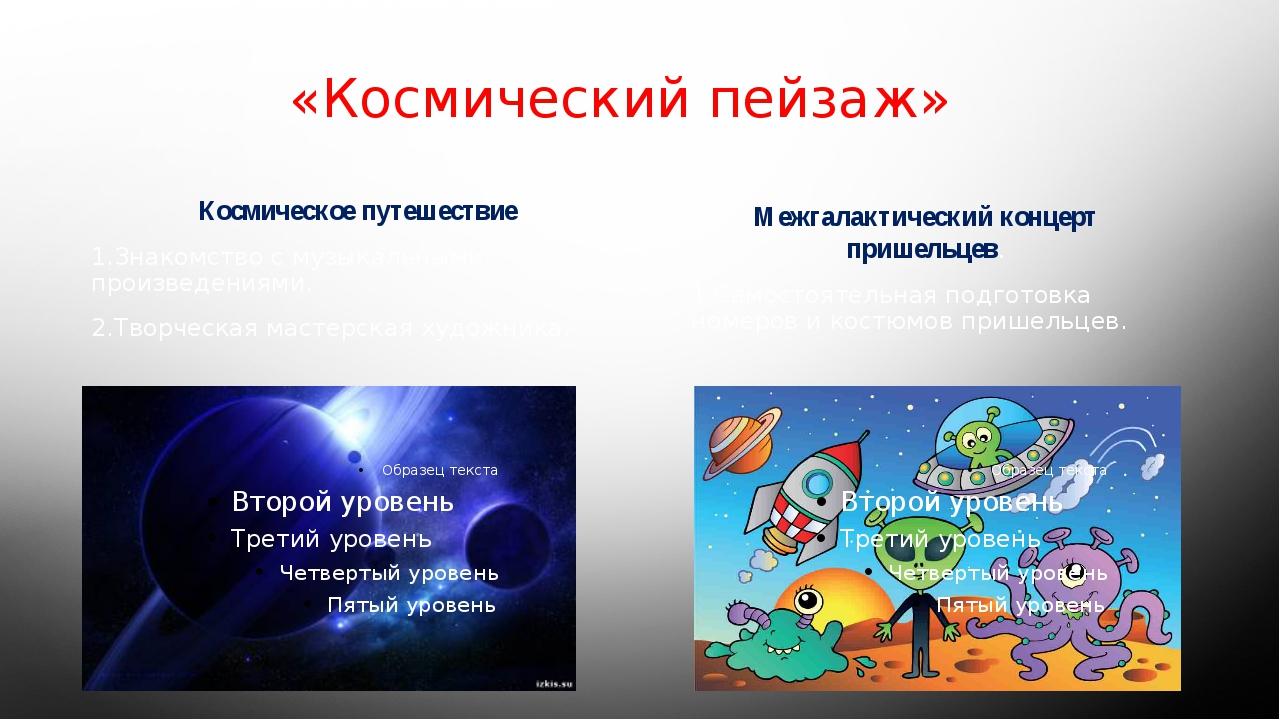 «Космический пейзаж» Космическое путешествие 1.Знакомство с музыкальными прои...