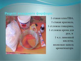 Рецепт холодного фарфора: 1 стакан клея ПВА, 1 стакан крахмала, 1 ст.ложка гл