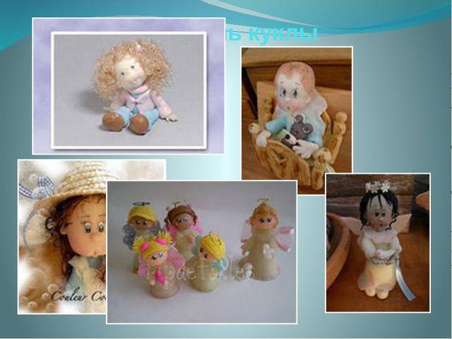 Модель куклы