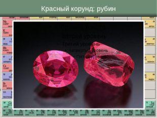 Красный корунд: рубин