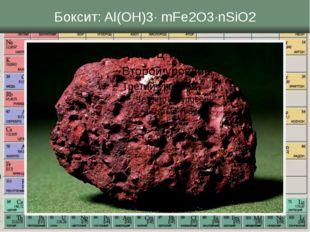 Боксит: Al(OH)3∙ mFe2O3∙nSiO2